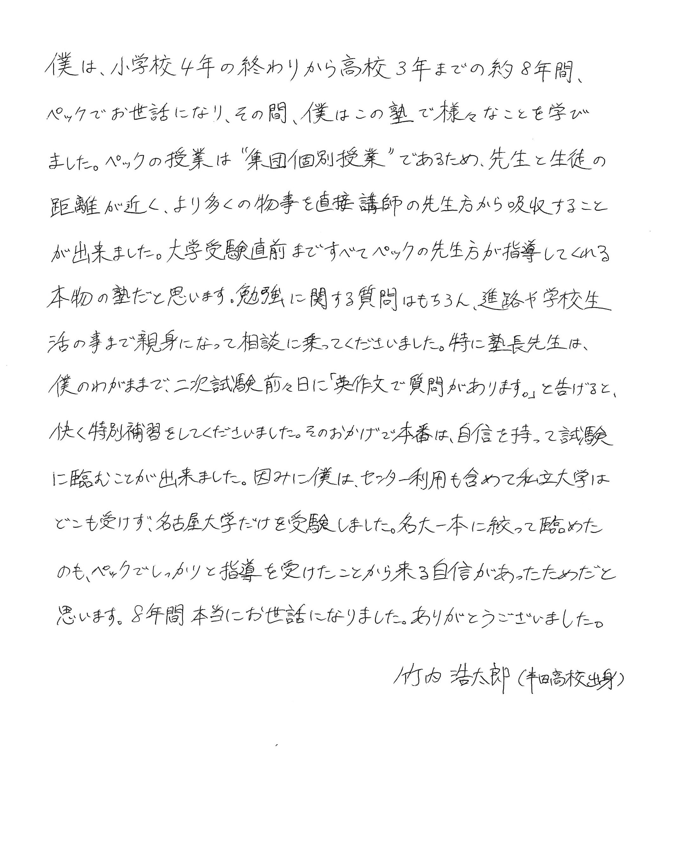 竹内浩太朗さん