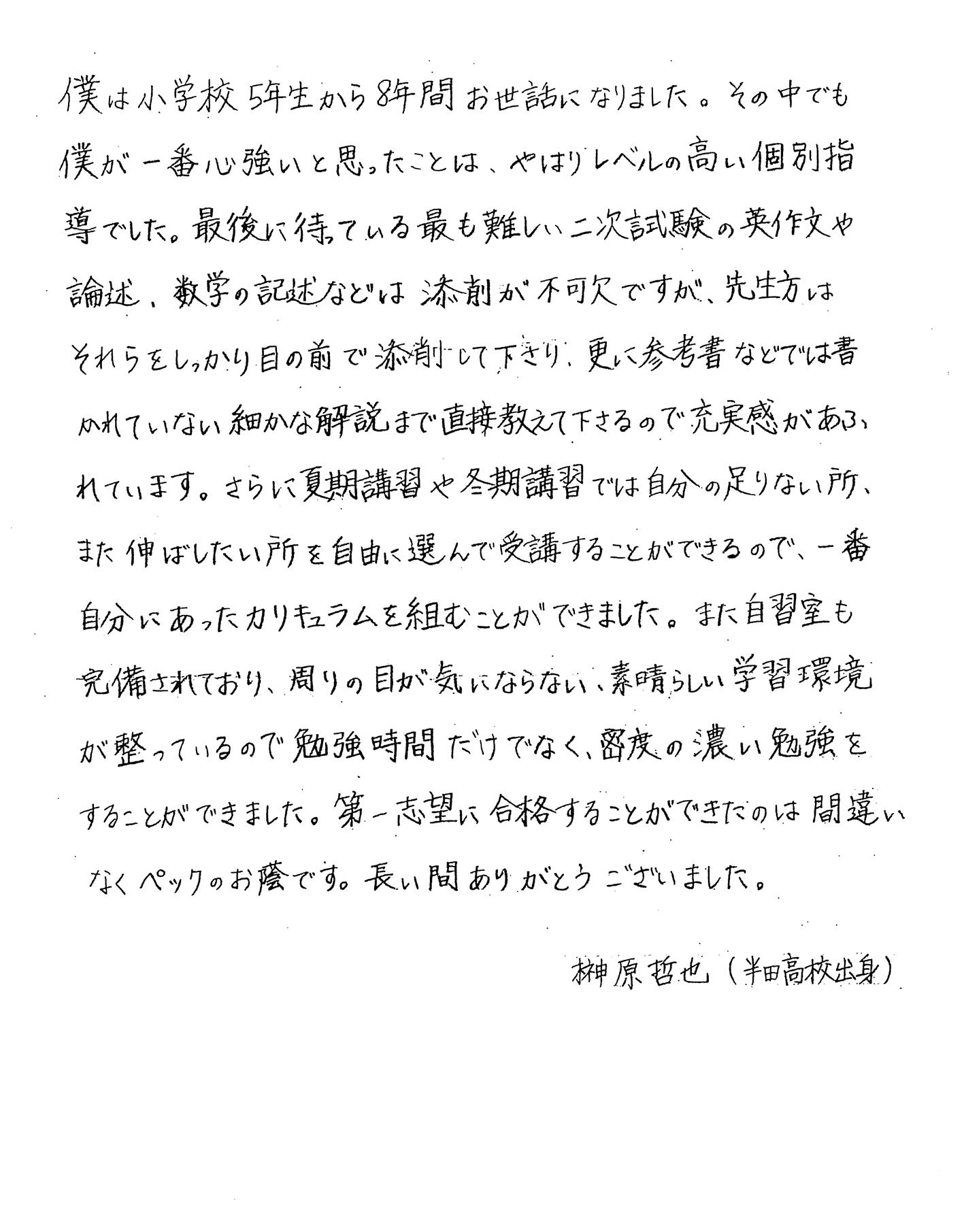 榊原哲也さん