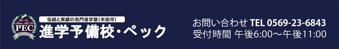 半田市の塾ロゴ