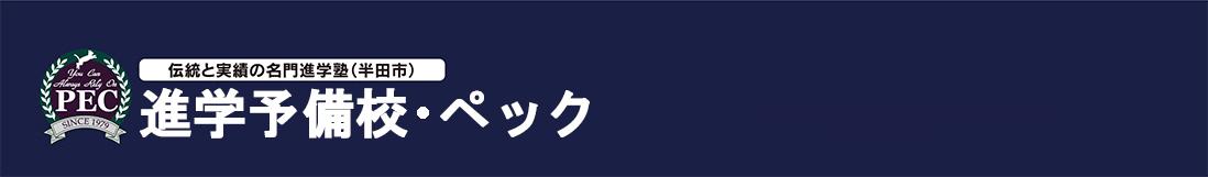 半田市塾スマホ用ロゴ